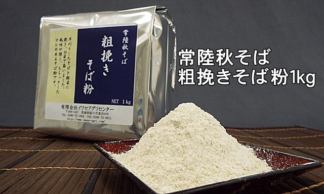 粉 蕎麦 蕎麦のコシを強くする方法 そば粉の通販【高山製粉】