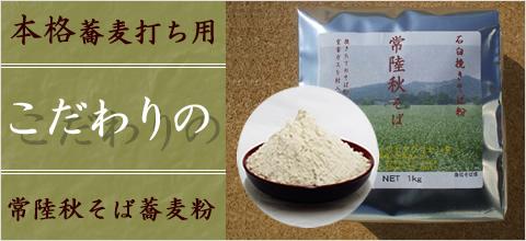 こだわりの常陸秋そば 蕎麦粉