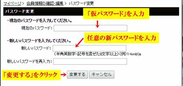 仮パスワードが発行されたら、任意のパスワードに変更してください。