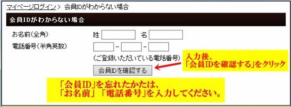 お名前と電話番号を入力すると会員IDの確認ができます。