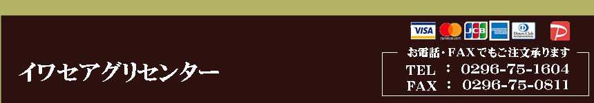 イワセアグリセンターのロゴ