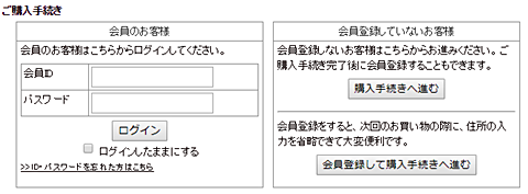 購入手続きページの画像