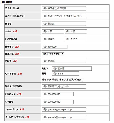 購入者情報ページの画像