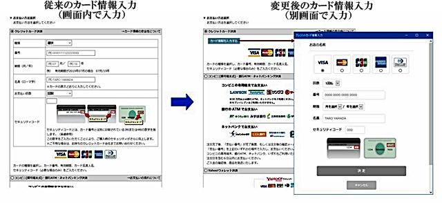 クレジットカード決済の入力画面の変更