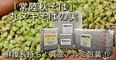 「常陸秋そば」丸ヌキそばの実商品カテゴリ