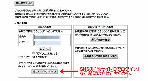 「SNSの他サイトIDでログインできる」、ご案内。