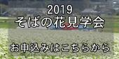 2019年そばの花見学会のご案内。